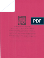 ISLAM-Pakistan-KAY-DUSHMAN 10140