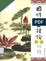 因明入正理论导读_谈锡永主编_李润生导读中国书店_2007.pdf