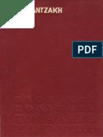Zormpas.pdf