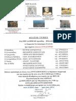 Σωματείο Συνταξιούχων Ο.Α.Ε.Ε. Μεγαλόπολης – Κάλεσμα στην Αθήνα -11-2018