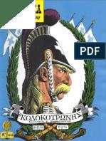 Κολοκοτρώνης-Κλασσικά-Εικονογραφημένα-·-Νο-1049-·-Ο-Κολοκοτρώνης.pdf