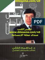 قوة العقل الباطن.pdf