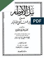 نيل الأوطار-دار ابن الجوزي