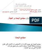 cour5.ppt