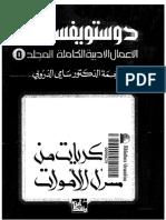 5- دوستويفسكي -موقع روائع الكتب.pdf