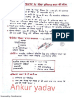 Indian Polity Hand Made Notes by Ankur Yadav