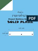 รายการคำนวณ SolidPlankCalculation