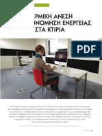 KTIRIO-THERMANSI-EKSOIKONOMISI.pdf