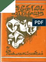 ஒரு கோடை விடுமுறை.pdf