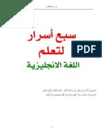 الاسرار_السبعة_لتعلم_الانجليزية.pdf