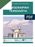 Ατμοσφαιρική Τεχνολογία.pdf