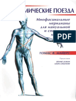 Tomas_Mayers-Anatomy_Trains.pdf