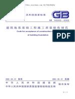 建筑地基基础工程施工质量验收规范GB502022002