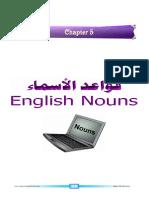 دروس اللغة الانجليزية - قواعد الاسماء