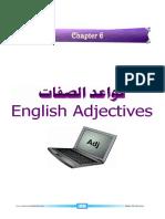 دروس اللغة الانجليزية - قواعد الصفات