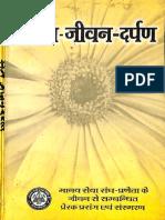 Santa Jeevan Darpan - Manav Seva Sangha.pdf
