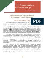 neoelliniki_glwssa_emata_genikis_paideias.pdf