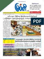 Myawady Daily Newspaper(18!11!2018)R