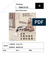 09_內科_Fluid and Electrolyte Disorders.docx