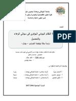 فعالية النظام الجبائي الجزائري في مجالي الوعاء والتحصيل