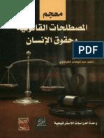 معجم المصطلحات القانونية و حقوق الإنسان1