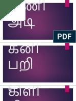 இரண்டு சொற்கள்.pptx