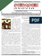 Διακονία-930-18.11.2018.pdf