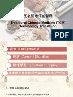 TCM翻译
