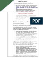 Γράφω-σωστά-ορθογραφία.pdf