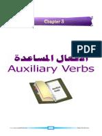 دروس في اللغة الانجليزية - الافعال المساعدة