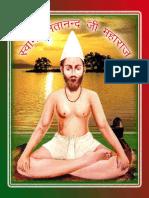 Swami Nitand