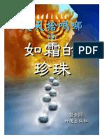 神道出版社-如霜的珍珠