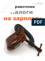 sbornik-nalogi-na-zarplatu.pdf