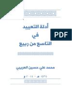 أدلة التعييد في التاسع من ربيع-العريبي-2017