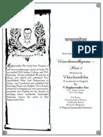 Jyotish_721 AD_Raghavendra Rao_Vaanchanadhiyam All 4 Parts_comments on Jaimini