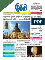 Myawady Daily Newspaper 19-11-2018