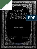 0.Tahdzib Siroh Ibnu Hisyam 1b0d985b01