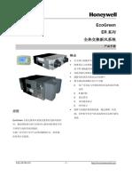 ER250-2000_CN.pdf