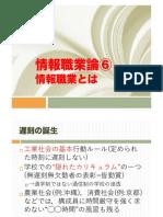 情報職業論2018-06
