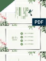 清新绿色唯美花鸟PPT模板.pptx