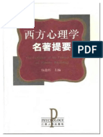 [西方心理学名著提要].杨鑫辉.扫描版.pdf