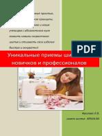 Unikalnye-priemy-shitya-dlya-novichkov-i-professi.pdf