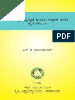CIIL BVP UAS BN Kelavu Sasyagala Vaignanika Kutumba English Haagu Kannada Hesarugalu