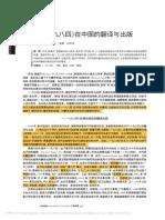 1984在中国的翻译与出版