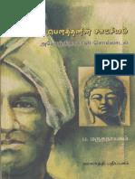 pandithar kodai