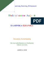Λεξικό Μικρό Ελληνικά-Ισπανικά