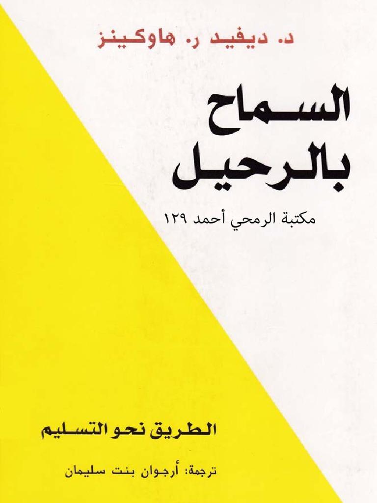 كتاب السماح بالرحيل مجانا