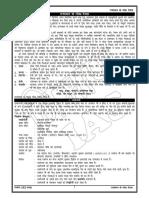 DEVI-DEVTA-1.pdf