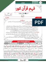 فہم قرآن کورس سبق 10 Fehme Quran Course Chapter 10 High