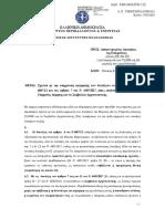 2018-05-17 Σχετικά Με Την Υποχρέωση Εφαρμογής Των Διατάξεων Του Άρθρου 6 Του Ν.4067-12 Και Του Άρθρου 7 Του Ν.4495-2017 (ΥΔΟΜ-ΣΑ)